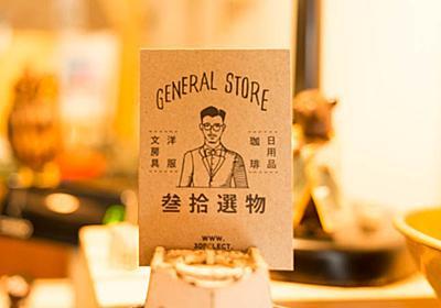 台北おしゃれ雑貨屋さん 叁拾選物(サンシューシェンウー)は、センス30が仕掛けた雑貨店   暮らすように旅する。台湾