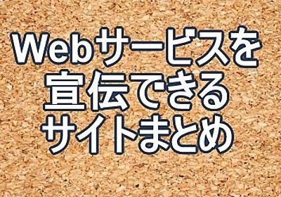 Webサービスを宣伝できるサイトまとめ | シゴクリ