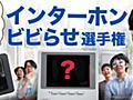 【対決】画面越しにビビらせろ!「インターホン ビビらせ選手権」! | オモコロ