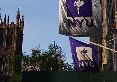 医学部の学費が全額無料に。ニューヨーク大学が画期的な奨学金を発表
