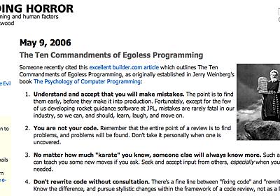 わがままなプログラマにならない為の10のルール | A-Listers