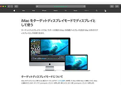 iPadをMacのサブディスプレイにできる「Luna Display」が古いiMacなどを他のMacのサブディスプレイにできる機能を開発中? | AAPL Ch.