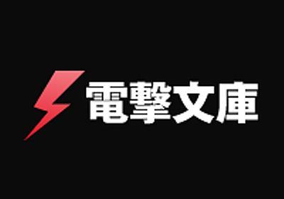 電撃文庫公式サイト|電撃文庫と電撃文庫MAGAZINEのオフィシャルWebサイト! 電撃文庫の最新情報をお届け!