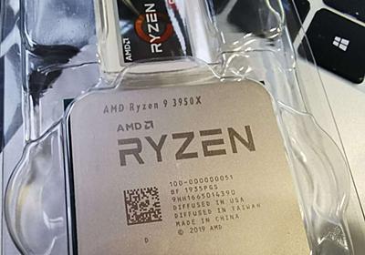 約8万円でトップクラスの性能を誇るハイエンドCPU「AMD Ryzen 9 3950X」の登場が意味するものとは? - GIGAZINE