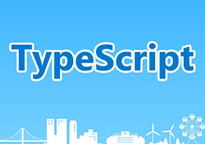TypeScript早わかりチートシート【1.5.3対応】 - Build Insider