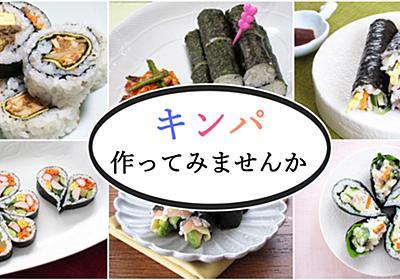 韓国の海苔巻き「キンパ」が自炊のマンネリ解消に。具材は何でもアリ、手料理レパートリーも増える! - ソレドコ