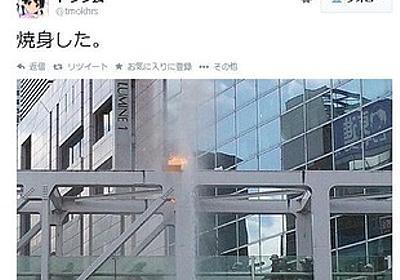痛いニュース(ノ∀`) : 新宿駅南口で「焼身自殺」が発生!集団的自衛権の反対訴えたとの声も - ライブドアブログ