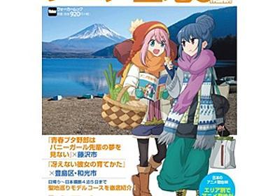 「日本のアニメ聖地88」を徹底紹介した「アニメ聖地88Walker2019」が発売! | WebNewtype