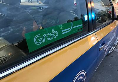 超人気配車アプリの「Grab」と「Uber」徹底比較!特徴とメリットをまとめてみました ~ ブラジル夫とこどもと世界を旅するmariのオハヨーツーリズム