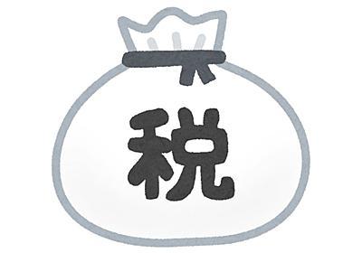 コレって税金あり?なし?という話:池上彰のニュースそうだったのか!【2020/11/28】 | 何ゴト?