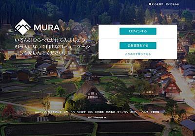 """""""SNS疲れ""""ユーザーのための匿名コミュニティ、NTTレゾナントが「MURA」ベータ版公開 -INTERNET Watch Watch"""