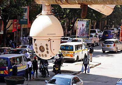 カメラだけじゃない、監視社会を丸ごと輸出する中国 ケニアで見た、その実情:朝日新聞GLOBE+
