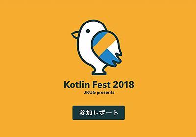 Kotlin Fest2018参加レポート - Start Today Technologies TECH BLOG