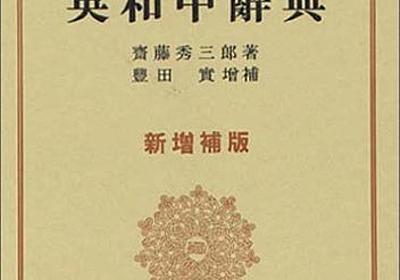 Amazon.co.jp: 熟語本位 英和中辞典 新増補版: 斎藤秀三郎, 豊田実: Books