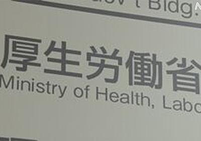 厚労省 送別会開催部署の複数職員コロナ感染 参加かは明かさず   新型コロナウイルス   NHKニュース