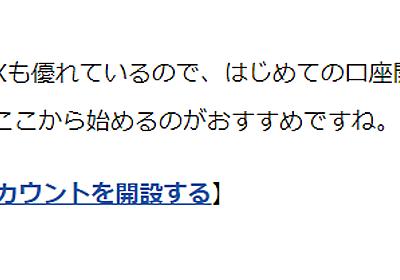 イケハヤ氏の書いた仮想通貨取引所のおすすめランキングの記事からCoincheckが削除される - はらですぎ