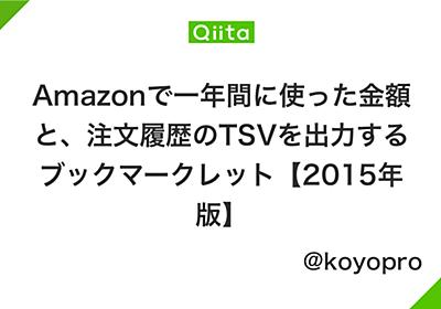 Amazonで一年間に使った金額と、注文履歴のTSVを出力するブックマークレット【2015年版】 - Qiita