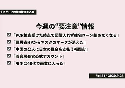 《週刊》ネット上の情報検証まとめ(Vol.51/2020.9.23) | InFact / インファクト