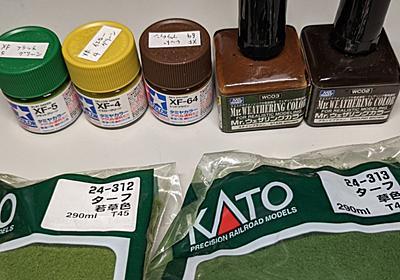 """TOmaTO on Twitter: """"ジオラマ 苔の作り方メモ。 ①塗料と素材。 ②基本はKATOターフの若草色。草色も少々まぶす。(ボンドで接着) ③塗料を混ぜ何色か(黄⇔緑⇔こげ茶)作り 2〜3倍希釈で薄めて塗る。 (アクリル塗料だけでよいかも) ④完成❗ https://t.co/P8YjtGq928"""""""