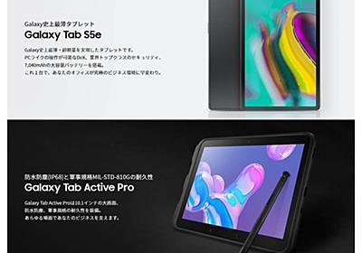 日本の法人向けページにGalaxy Tab S5eとGalaxy Tab Active Proが掲載   phablet.jp (ファブレット.jp)