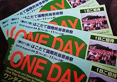 はこだて国際民俗芸術祭 | 気ままに函館散歩