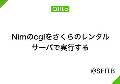 Nimのcgiをさくらのレンタルサーバで実行する - Qiita