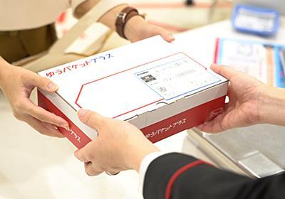 フリマアプリ「メルカリ」、「ゆうパケットプラス」の提供開始 | 株式会社メルカリ