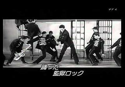 Elvis Presley - Jailhouse Rock (監獄ロック / エルヴィス・プレスリー)