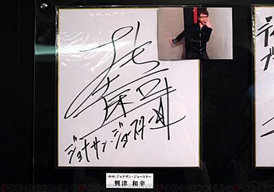 『ジョジョ ASB』発売前夜イベントで展示された出演声優のサイン色紙86枚を総まとめ! - 電撃オンライン