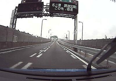 5月1日に全線開通した名古屋第二環状自動車道の新規開通箇所のドラレコ動画 - しいたげられたしいたけ