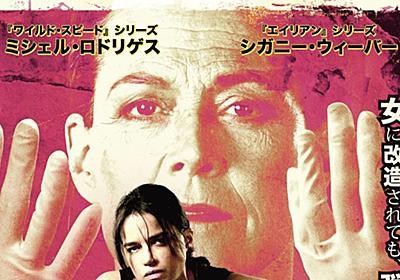 手術で美女に変えられてしまった男の復讐劇!ミシェル・ロドリゲス兄貴主演『レディ・ガイ』1月日本公開 - シネマトゥデイ