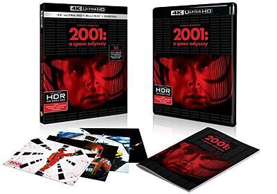 「2001年宇宙の旅」がUHD BD化。BDもリマスター。2週間限定でIMAX上映も - AV Watch