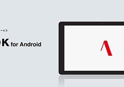 スマホ向けATOKの買い切り版、10月末でサポート終了へ Android版はサブスクで継続