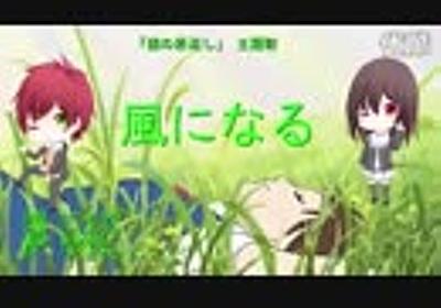 【初投稿】中高生が猫の恩返しの主題歌を歌ってみた。 - ニコニコ動画