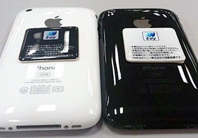 もうすぐiPhoneがおサイフケータイになるのか、「Felicaシール」「Felica対応iPhoneカバー」をソフトバンクが計画中 - GIGAZINE