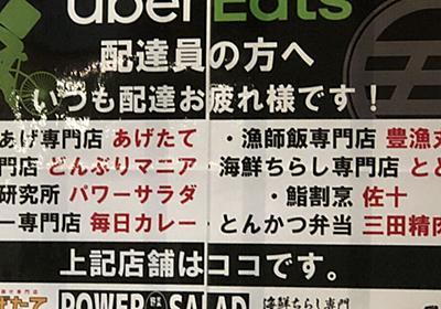 リアル1店舗にゴースト8店舗...UberEatsに多くある「○○専門店」、同じ厨房での多毛作が想像以上のスケール - Togetter