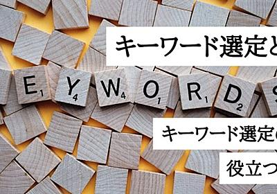 キーワード選定とは?SEOで欠かせないキーワード選定の方法や役立つツールをご紹介   株式会社WebClimb