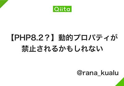 【PHP8.2?】動的プロパティが禁止されるかもしれない - Qiita