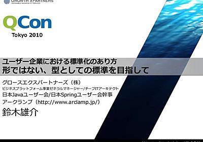 ユーザー企業における標準化のあり方 : QCon Tokyo 2010