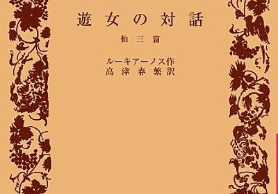 ルーキアーノス『遊女の対話』 - sekibang 1.0