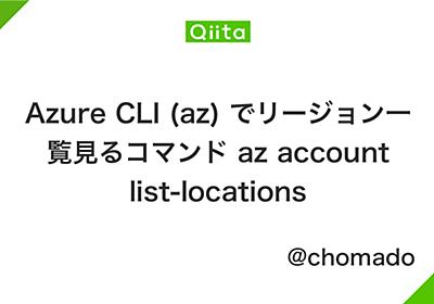 Azure CLI (az) でリージョン一覧見るコマンド az account list-locations - Qiita