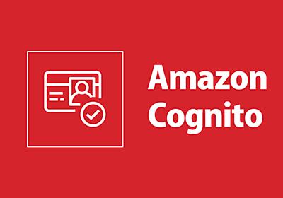 サーバーレスのウェブアプリケーションを構築2 Amazon Cognito を使ったユーザー管理 | DevelopersIO