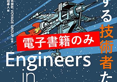 Engineers in VOYAGE ― 事業をエンジニアリングする技術者たち(電子書籍のみ) – 技術書出版と販売のラムダノート