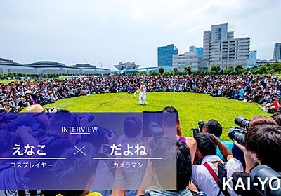 コスプレイヤーえなこ×カメラマンだよね対談 囲みの中と外から見比べるコスプレ文化 - KAI-YOU.net