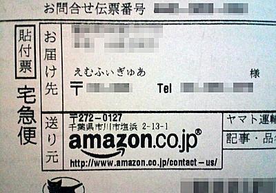 Amazonからチョコレート効果とギフト券が届きました - スネップ仙人が毒吐くよ