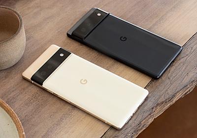 「Google Pixel 6/6 Pro」正式発表 カメラ一新、5000万画素の大型センサー 初の自社チップも