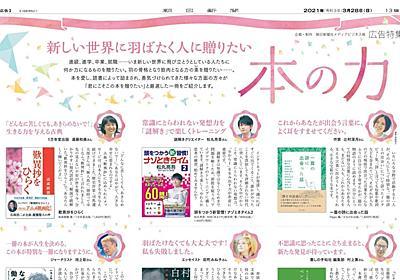 朝日新聞が全面広告企画で偽装勧誘カルトの教祖本を抱き合わせ宣伝。寄稿者からも批判 | ハーバー・ビジネス・オンライン
