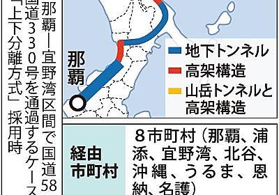 沖縄の鉄道計画 開業後40年は赤字か | 沖縄タイムス+プラス ニュース | 沖縄タイムス+プラス