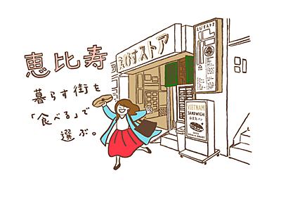 平日は「口の中だけ外食」が楽ちん。テイクアウトの楽園 恵比寿【暮らす街を「食べる」で選ぶ。】 - SUUMOタウン