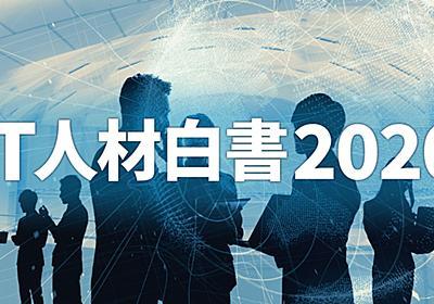 IT人材白書2020で判明、DXで成果を出した企業の特徴 連載:第4次産業革命のビジネス実務論|ビジネス+IT